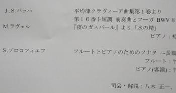 2012埼大 (2).JPG