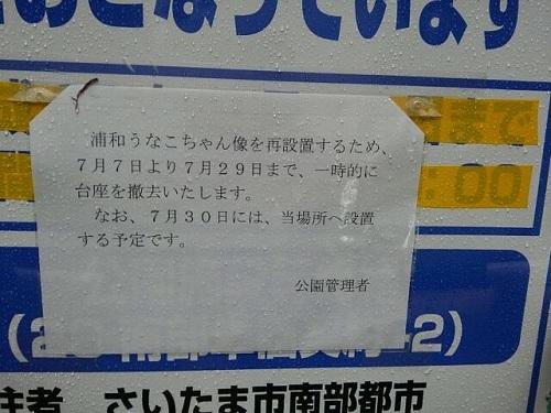 うなこちゃん (1).jpg