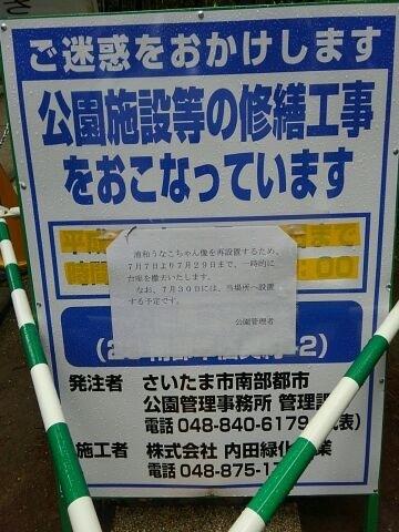 うなこちゃん (2).jpg