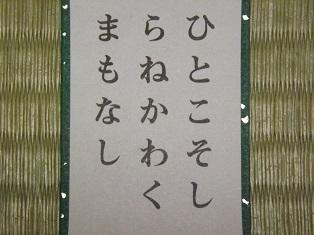 わがそでは (1).JPG