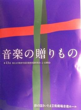 2012埼大 (4).JPG